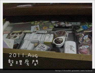 1整理房間201108.JPG