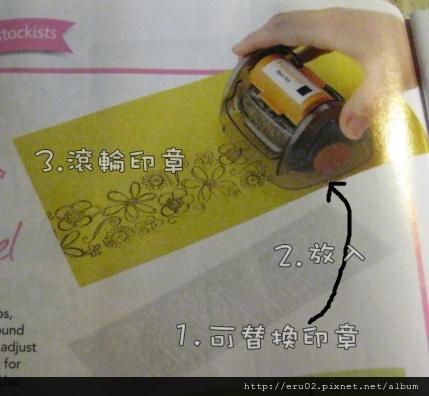 雜誌介紹滾輪印章.JPG
