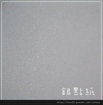銀點紙2.JPG