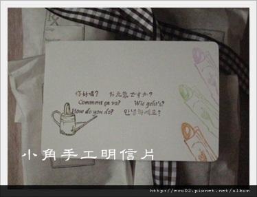 小角手工餅2.JPG