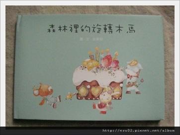 克萊兒童書.JPG