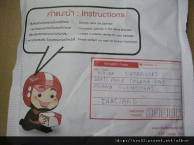 泰國郵件1
