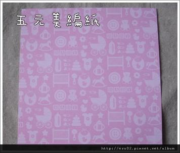 五元粉紅紙