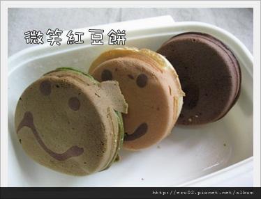 微笑紅豆餅