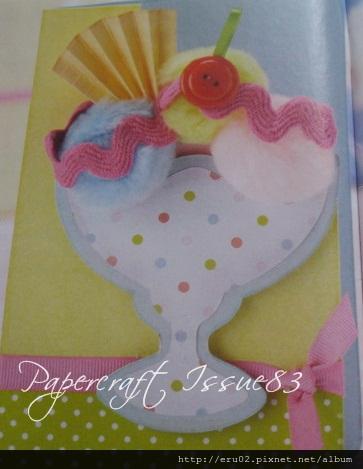 冰淇淋雜誌3