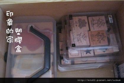 印章的家塑膠盒