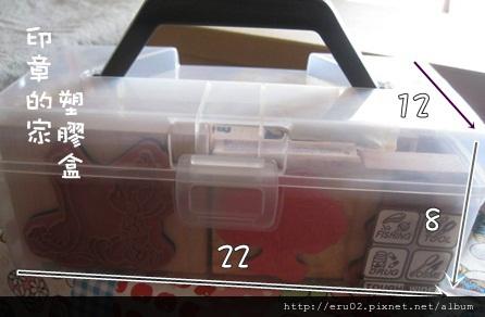 印章的家塑膠盒2