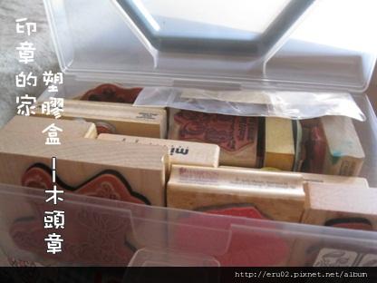 印章的家塑膠盒1