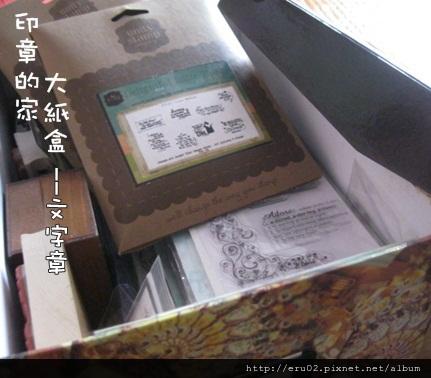 印章的家紙盒與紙箱2