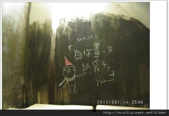 20121201畫紙袋