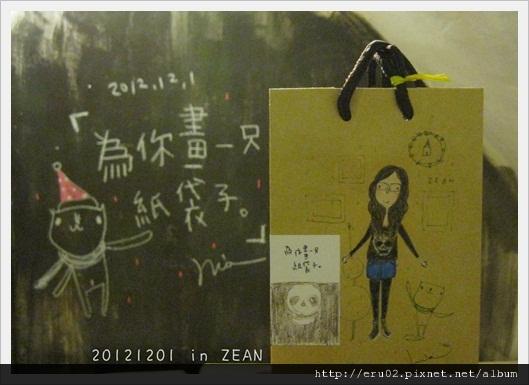 20121201畫紙袋5