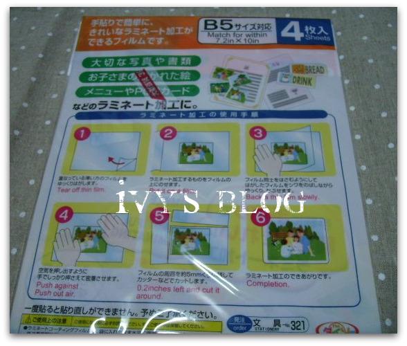護貝紙2.JPG