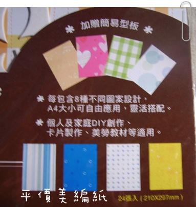平價美編紙2.JPG