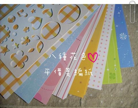 平價美編紙3.JPG
