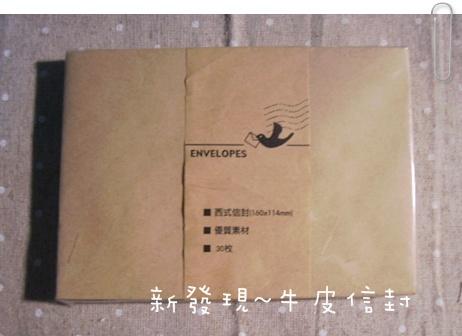 牛皮信封.JPG
