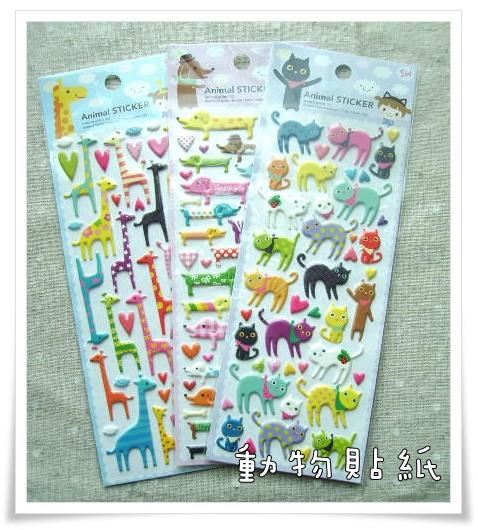 動物貼紙.JPG