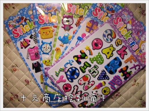 十元貼紙.JPG