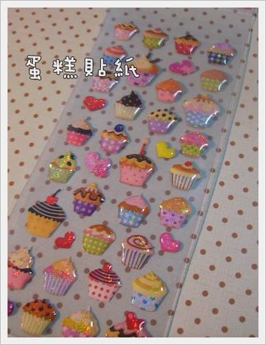 蛋糕貼紙.JPG