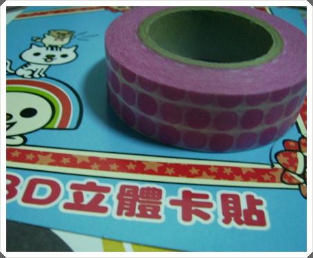 pink紙膠帶.JPG