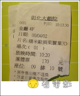 20110402電影.JPG