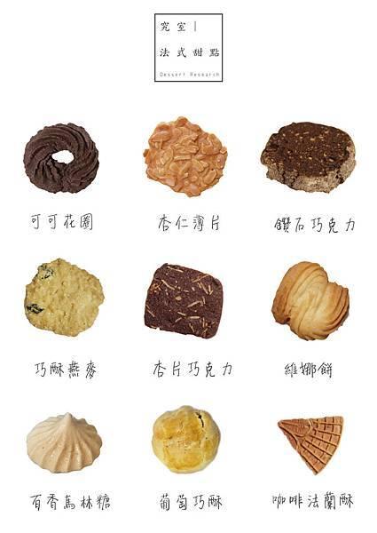 法式喜餅選單-01.jpg