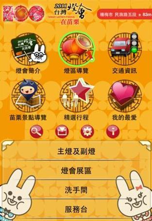台灣燈會導覽iPhone app