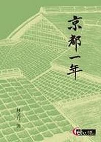 林文月的書: 京都一年