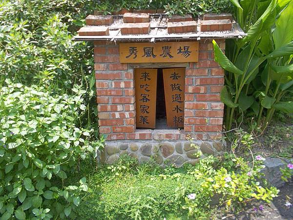 照門休閒農業區 箭竹窩秀風農場 門口歡迎小廟