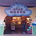 六福村 海棉寶寶