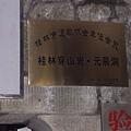 桂林楊朔 005