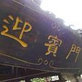 桂林楊朔 144