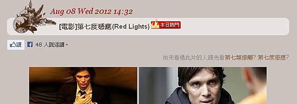 """2013年10月27日, 我寫的""""電影第七度感應影評""""上了本日熱們第三名, 單日點閱率至少一千多"""