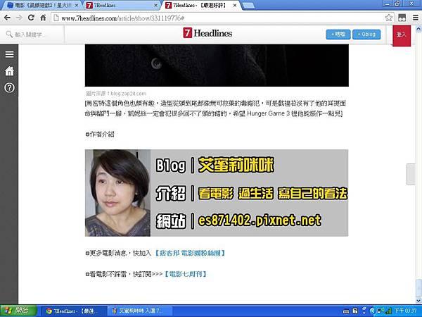 2013-11-29 艾蜜莉咪咪寫的《飢餓遊戲:星火燎原》入【嚴選好評】