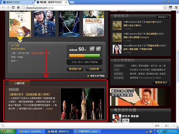 艾蜜莉咪咪 上 pixnet 電影圈 小編特搜 2013-11-29