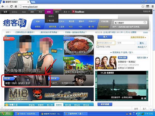 艾蜜莉咪咪 上 pixnet 首頁 2013-11-29