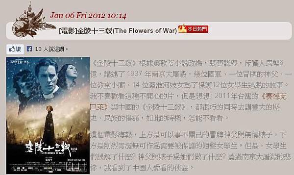 2013-12-6早上9:00 我寫的金陵十三釵影評上了本日熱門