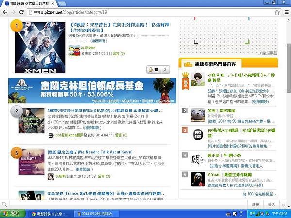艾蜜莉咪咪寫的<凱文怎麼了>影評2014-05-22登上Pixnet 電影評論本日熱門第3名