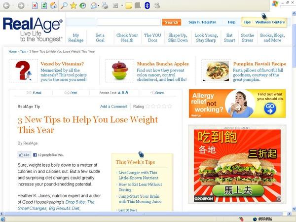教減肥 Real Age 的和吃大餐 Groupon Ads 的 content 放在一起?