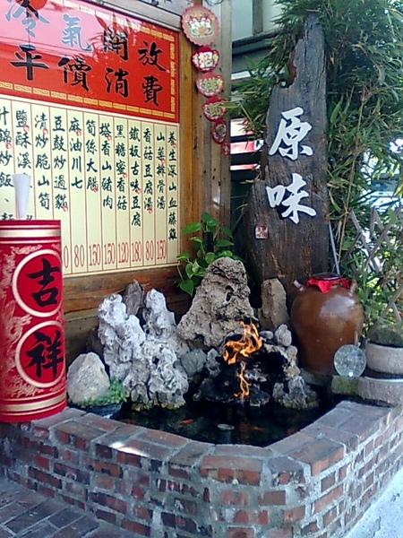 關仔嶺檜木屋餐廳門口的人造水火同源