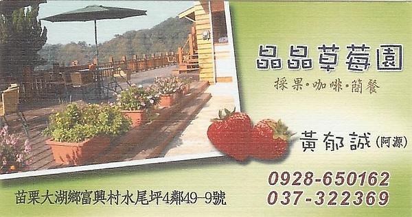 晶晶草莓園.JPG
