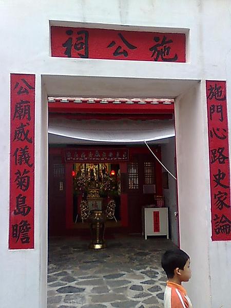 澎湖馬公老街景--施公祠