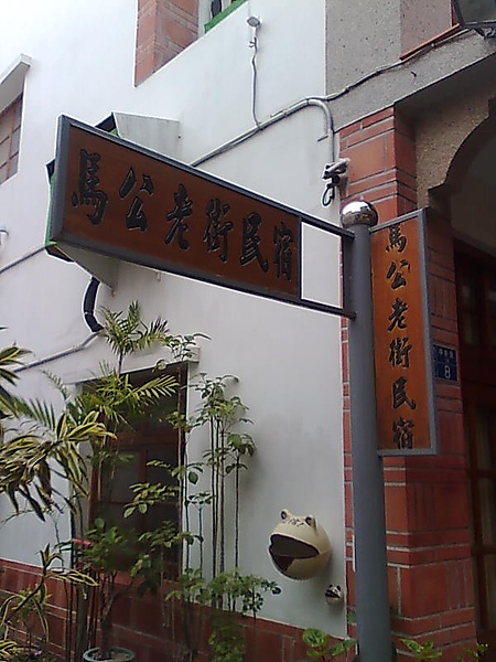 澎湖馬公老街景--民宿
