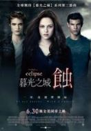 暮光之城:蝕The Twilight Saga: Eclipse