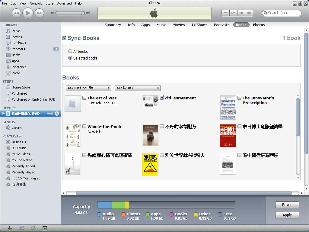 透過iTunes上傳PDF到iPAD