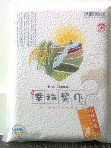 米圃製米-幸福契作-台梗九號