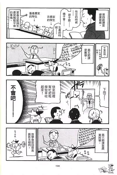 百姓贵族_第1卷_第111页