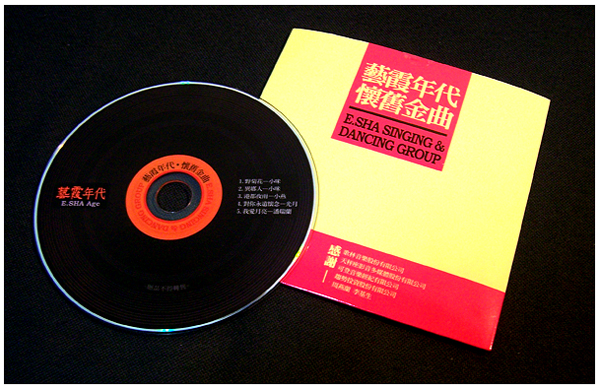 ESHA_CD.jpg