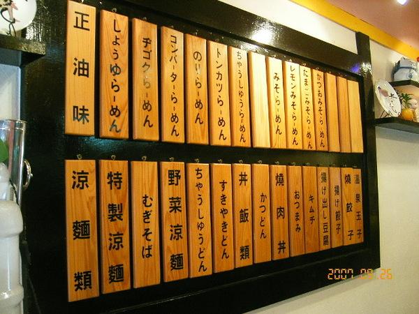 牆上有日本味的菜單