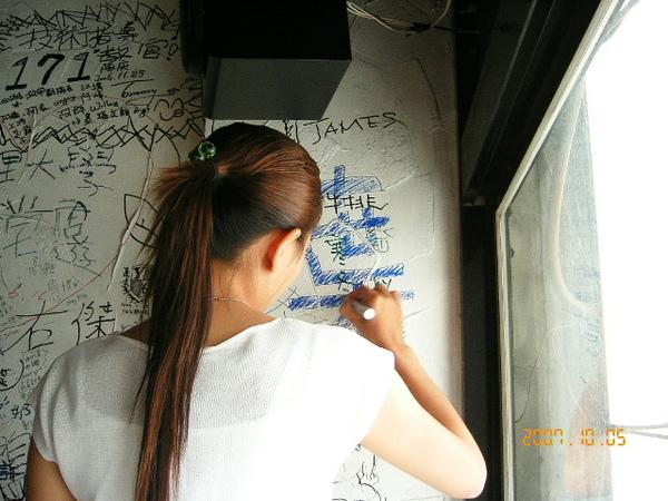 瑾妹妹很認真地在牆上塗鴉