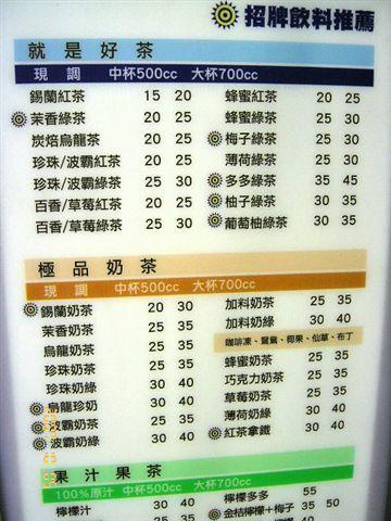 在牆上的清楚菜單